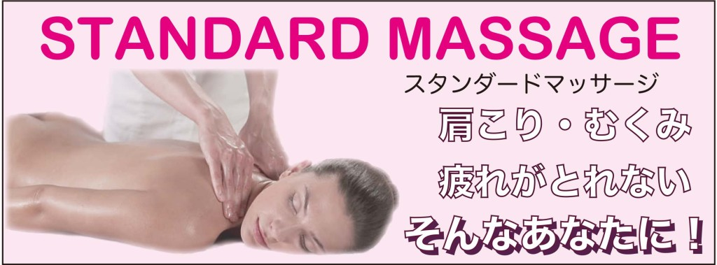 standardmassagebanner